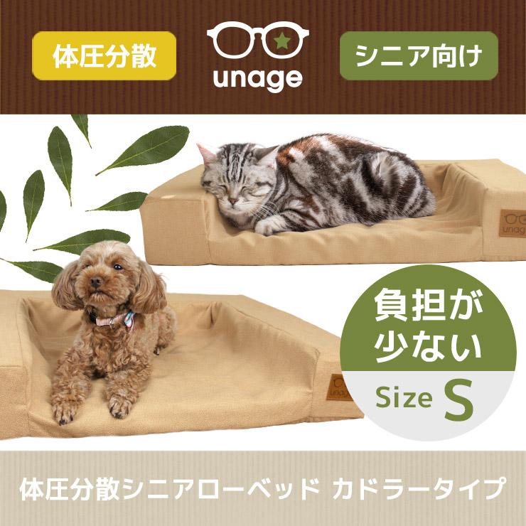 【犬 猫 ベッド】unage/体圧分散シニアローベッド カドラータイプ ファブリック/S【介護用 床ずれ 寝たきり】:犬の服のiDog