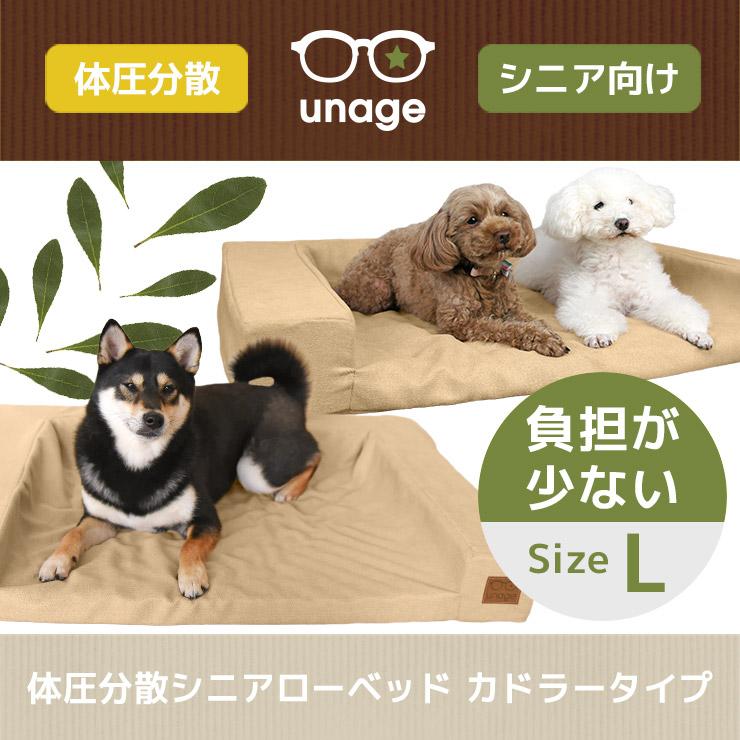 【犬 猫 ベッド】unage/体圧分散シニアローベッド カドラータイプ ファブリック/L 【介護用 床ずれ 寝たきり】:犬の服のiDog
