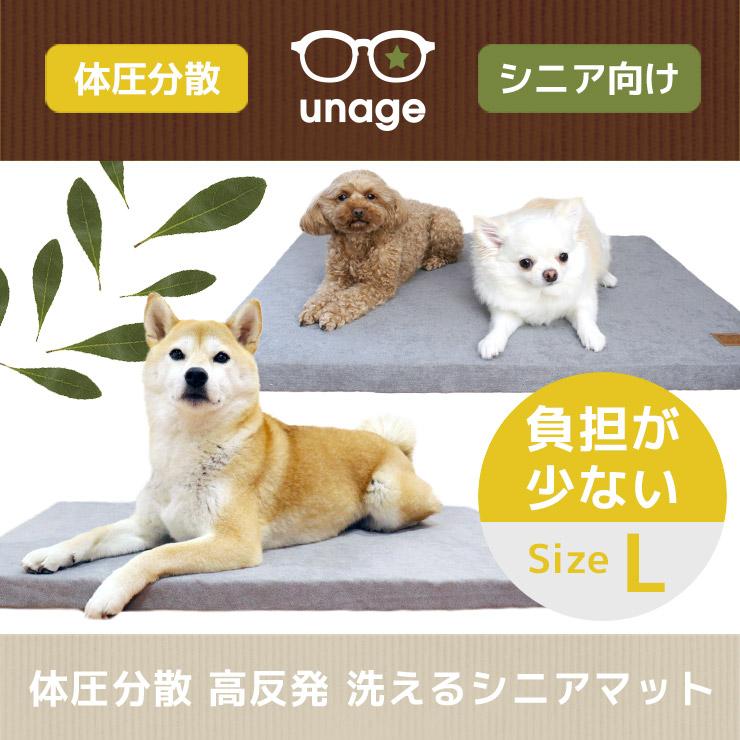 【犬 猫 ベッド】 unage/体圧分散 高反発 洗えるシニアマット ファブリック/L 【介護用 床ずれ 寝たきり】:犬の服のiDog