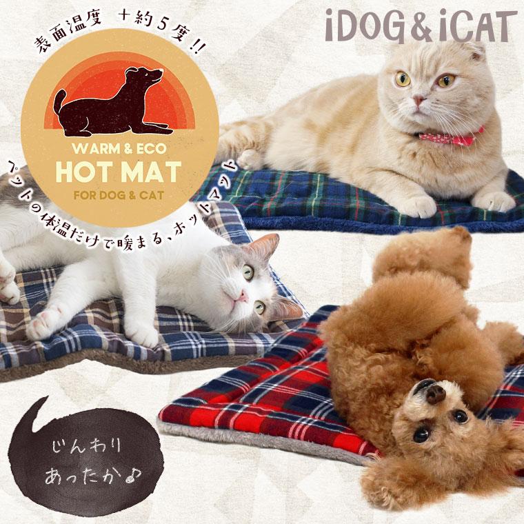 【楽天市場】【犬 猫 ラグマット マット】 ぬくぬくホットマット タータンチェック【あす楽対応 翌日配送】【ステイマット 敷物】【icat i dog】:犬の服のiDog