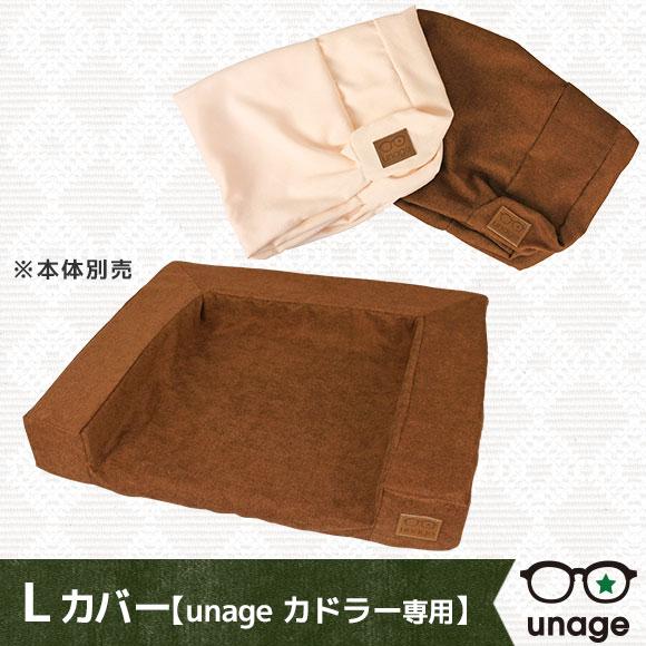【犬 猫 カバー】 iDog アイドッグ unage/体圧分散ベッド カドラー専用カバー/L 【介護用 床ずれ 寝たきり】:犬の服のiDog