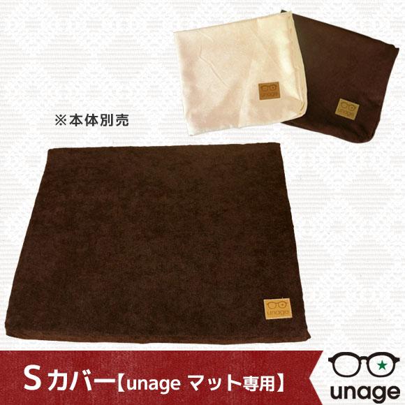 【犬 猫 カバー】 iDog アイドッグ unage/体圧分散ベッド マット専用カバー/S 【介護用 床ずれ 寝たきり】:犬の服のiDog