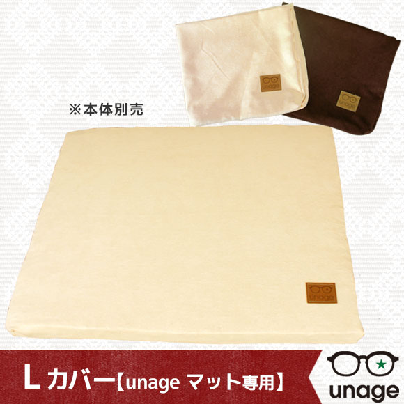【犬 猫 ベッド】 iDog アイドッグ unage/体圧分散ベッド マット専用カバー/L 【介護用 床ずれ 寝たきり】:犬の服のiDog