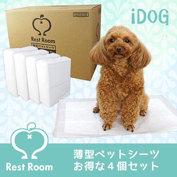 【犬 トイレ】Rest Room 業務用国産ペットシーツ 薄型 お得な4個セット【トイレ用品】:犬の服のiDog