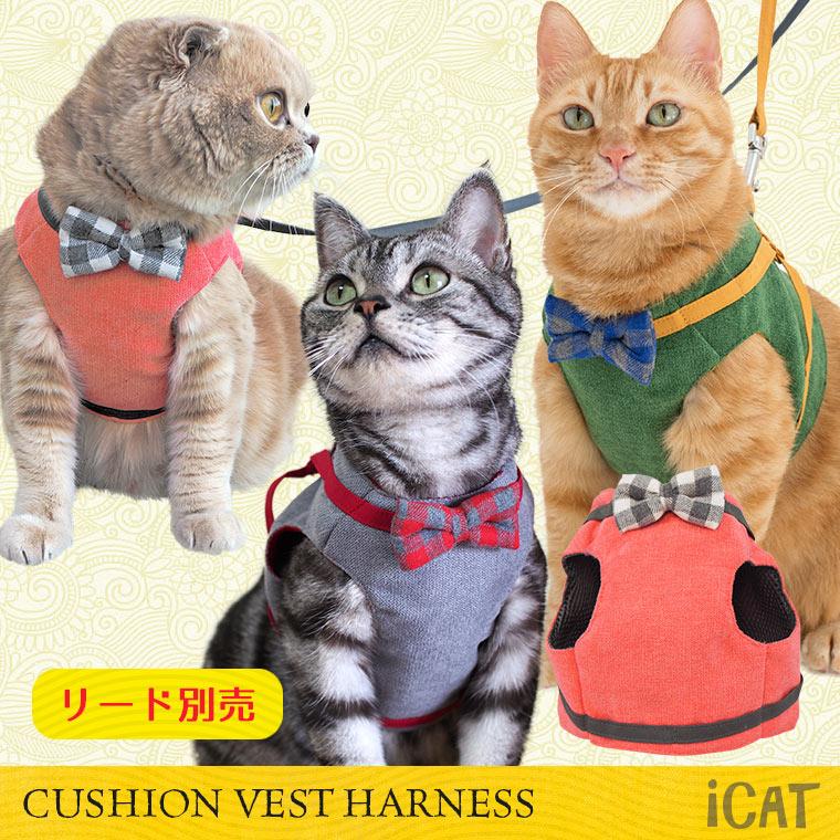 【猫 ハーネス】iCat アイキャット クッションベスト猫用ハーネス 無地×チェックリボン【胴輪 布製】:犬の服のiDog