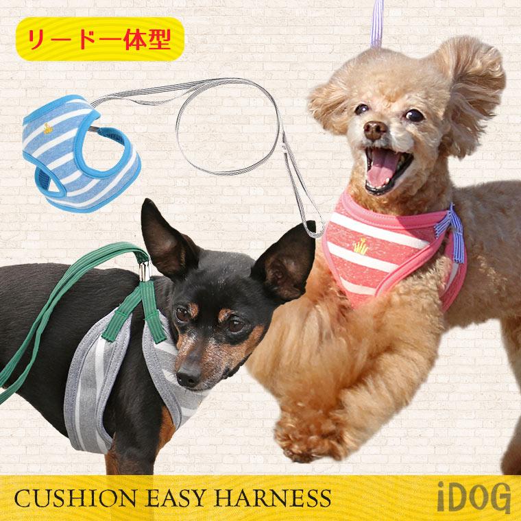 【犬 ハーネス】 iDog アイドッグ クッションイージーハーネス ダブルボーダー【あす楽対応 翌日配送】 【布製 軽量】【犬のハーネス 犬用ハーネス 胴輪】【超小型犬 子犬 小型犬】【i dog】:犬の服のiDog
