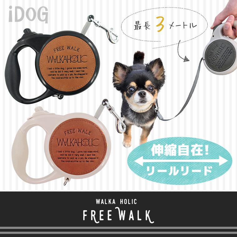 【犬 リード】 iDog 3M FREE WALK【伸縮リード】レザー【あす楽対応 翌日配送】【リールリード 軽量】【犬のリード 犬用リード】【超小型犬 子犬 小型犬 中型犬】【i dog】:犬の服のiDog