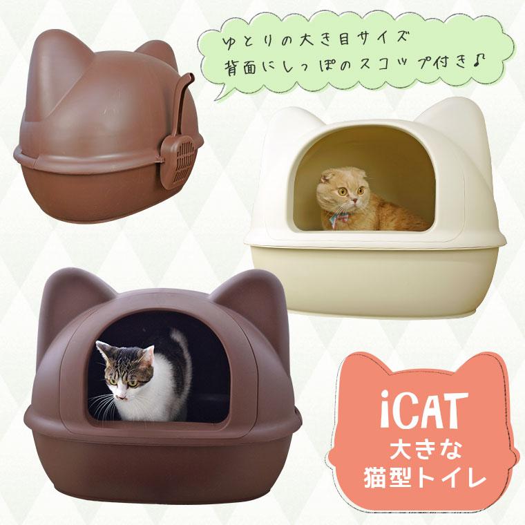 【猫型トイレ】 iCat アイキャット オリジナル 大きなネコ型トイレット スコップ付 【猫用トイレ カバー フード】:犬の服のiDog