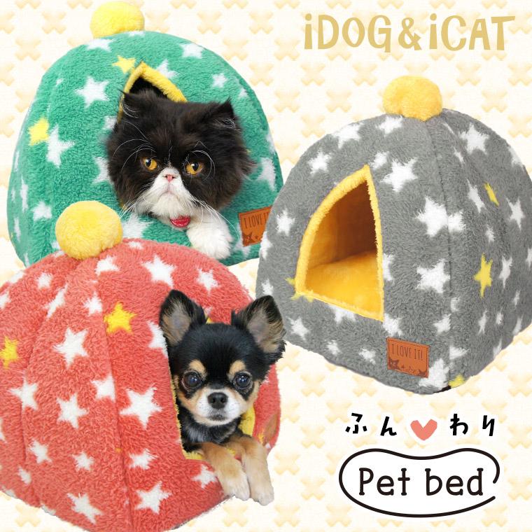 【犬 猫 ベッド】 iDog アイドッグ 小さなファンシースターのテントベッド【あす楽対応 翌日配送】 【ハウス ドーム】【ペットベット 犬のベッド 猫のベッド ドッグハウス】【秋用 冬用】:犬の服のiDog