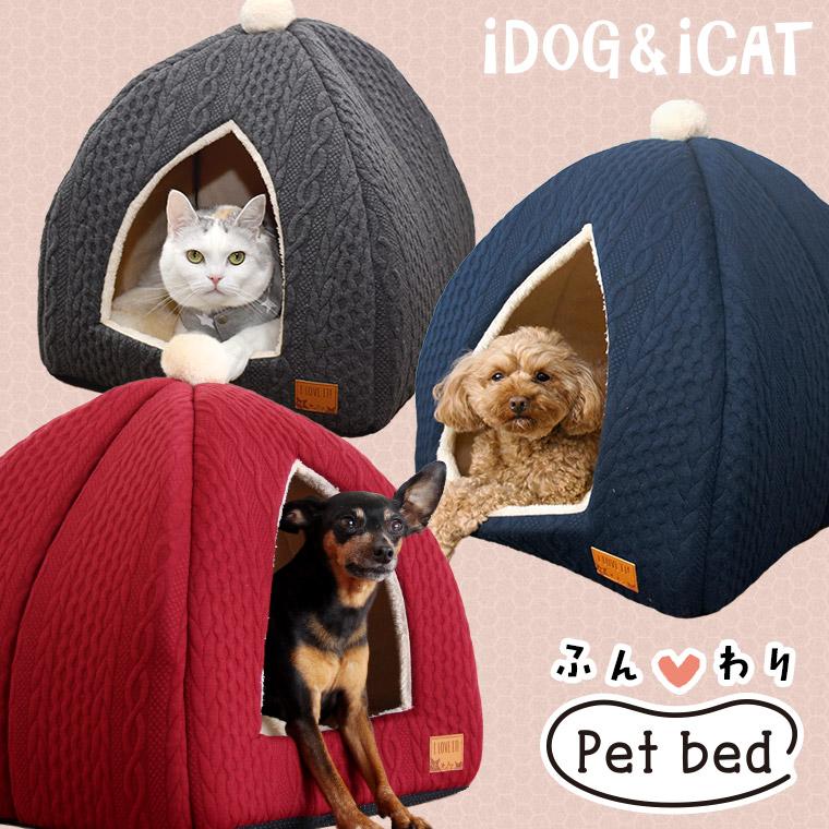 【楽天市場】【犬 猫 ベッド】 iDog アイドッグ キルトニットのテントベッド【あす楽対応 翌日配送】 【ハウス ドーム】【ペットベット 犬のベッド 猫のベッド ドッグハウス】【秋用 冬用】【icat アイキャット i dog】:犬の服のiDog
