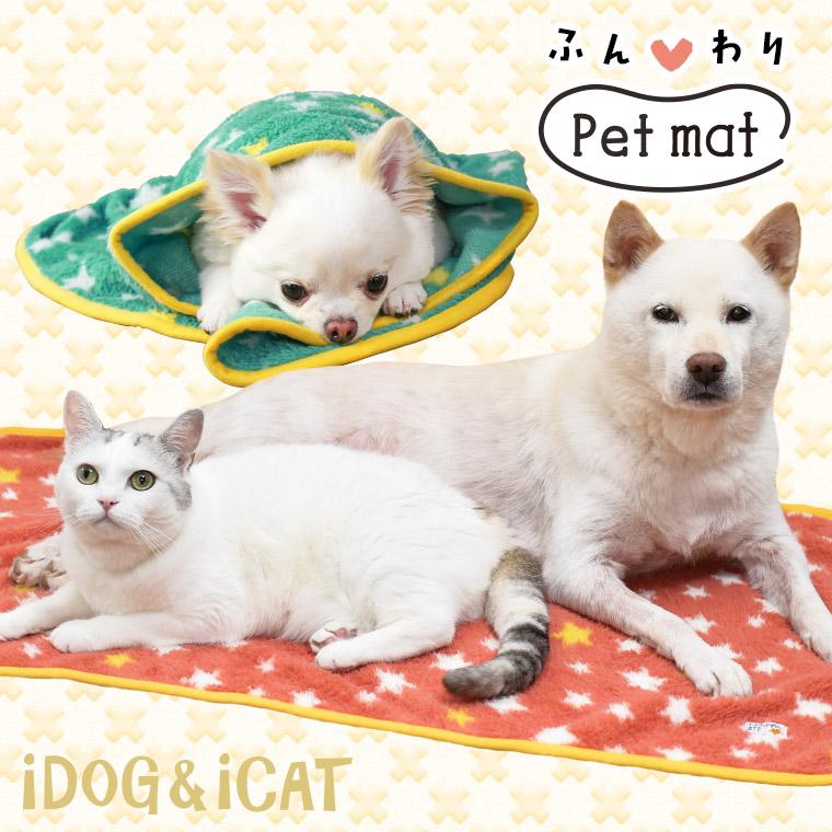 【楽天市場】【ブランケット】 iDog アイドッグ 大きなふんわりマット ファンシースター 【マット】:犬の服のiDog