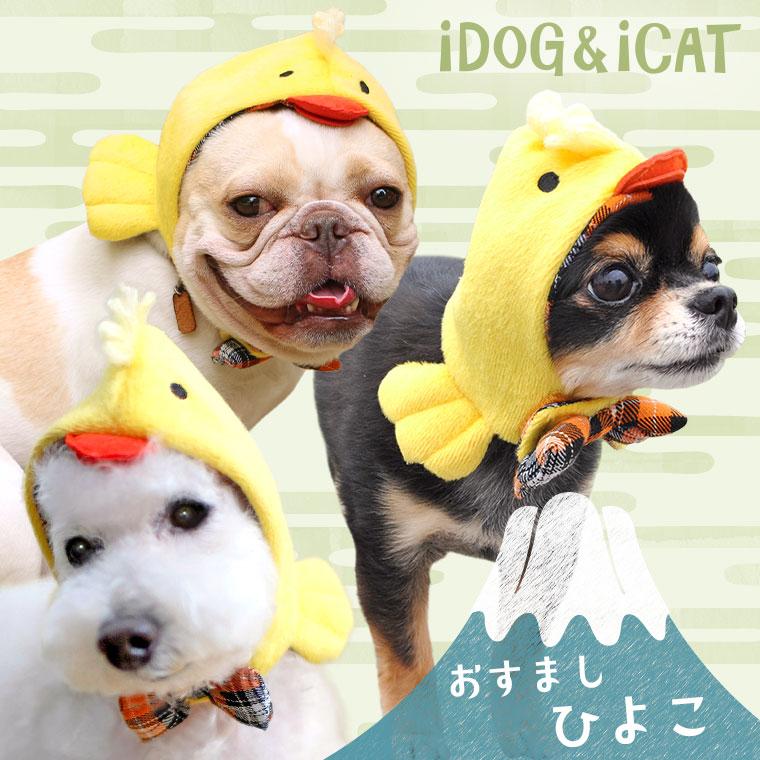 【楽天市場】【酉 かぶりもの】iDog&iCat オリジナル 変身かぶりものスヌード おすましひよこ【犬 お正月 干支 鳥 年賀状】【耳 汚れ防止 かぶりもの 帽子 食事 散歩】:犬の服のiDog