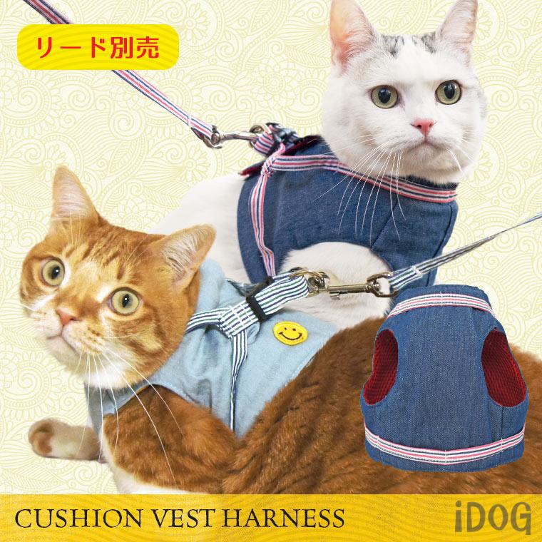 【猫 ハーネス】 iCat アイキャット クッションベスト猫用ハーネス デニムスマイル 【胴輪 布製】:犬の服のiDog