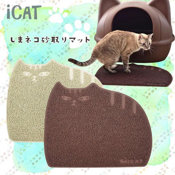 【猫 トイレ】 iCat アイキャット オリジナル しまネコ砂取りマット 【トイレ用品】:犬の服のiDog