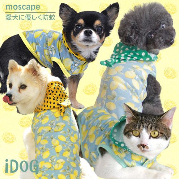 【犬服 春】 結びフードのレモンパーカー moscape 【犬の服 アイドッグ 国産 ドッグウェア ペットウェア】【犬 服 猫服】【i dog】【春物】【夏物】:犬の服のiDog