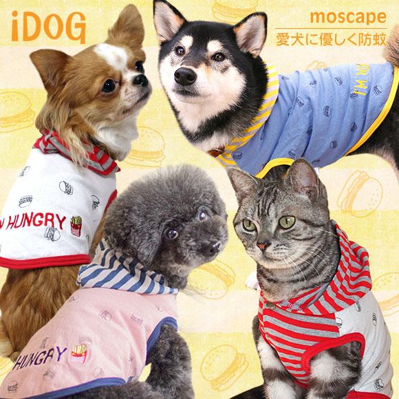 【虫よけ 犬 服】 iDog アイドッグ ボーダー切替バーガーパーカー moscape【モスケイプ 防蚊 防虫 虫除け】:犬の服のiDog
