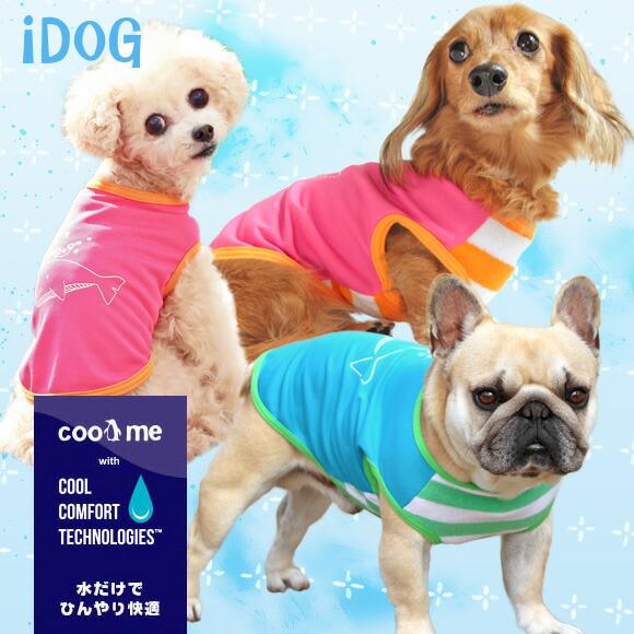 【ひんやり 犬 服】 iDog アイドッグ COOL ME くじらのパイルボーダー切替タンク 【クールウェア】:犬の服のiDog