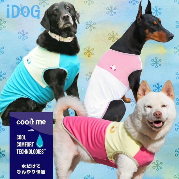 【犬 服】 iDog アイドッグ COOL ME 中大型犬用 白くまパイル切替タンク【中型犬 大型犬】:犬の服のiDog
