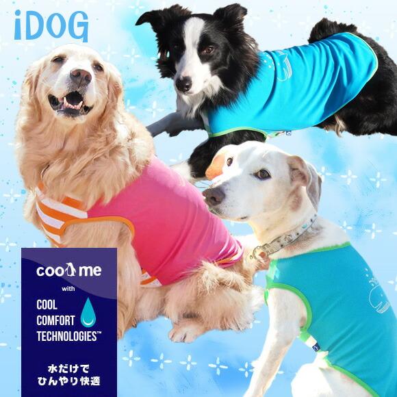 【犬 服】 iDog アイドッグ COOL ME 中大型犬用 くじらのパイルボーダー切替タンク 【中型犬 大型犬】:犬の服のiDog