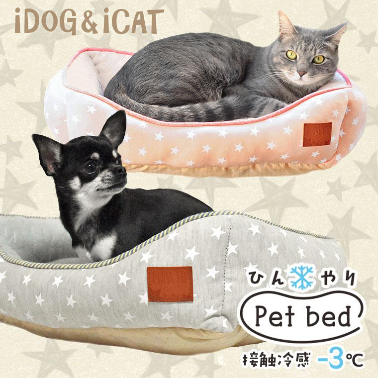 【犬 猫 ベッド】iDog アイドッグ ひんやりBOXベッド スターSサイズ【クッション ソファ】:犬の服のiDog