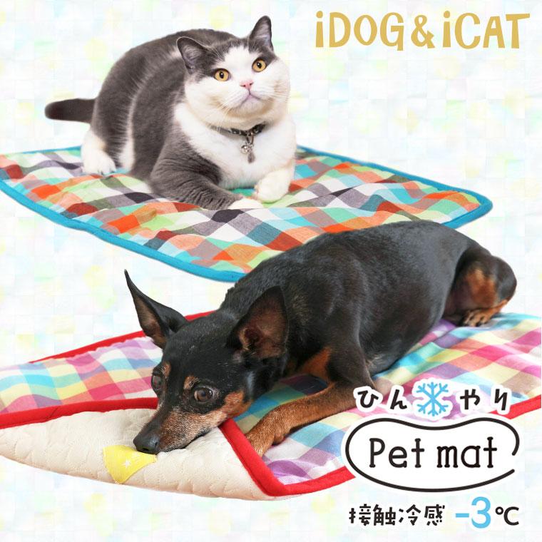 【ブランケット】 iDog アイドッグ ひんやりキルトマット スプリングチェック 【マット】:犬の服のiDog