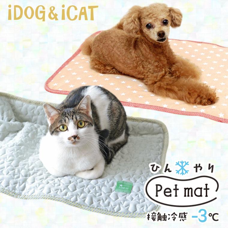【ブランケット】 iDog アイドッグ ひんやりキルトマット スター 【マット】:犬の服のiDog