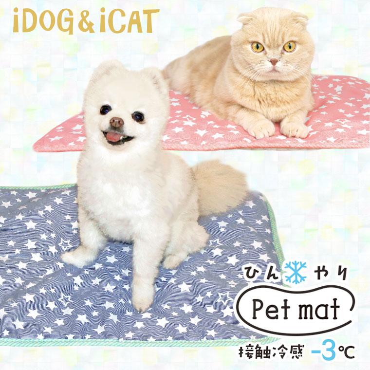 【ブランケット】 iDog アイドッグ ひんやりキルトマットボーダースター 【マット】:犬の服のiDog