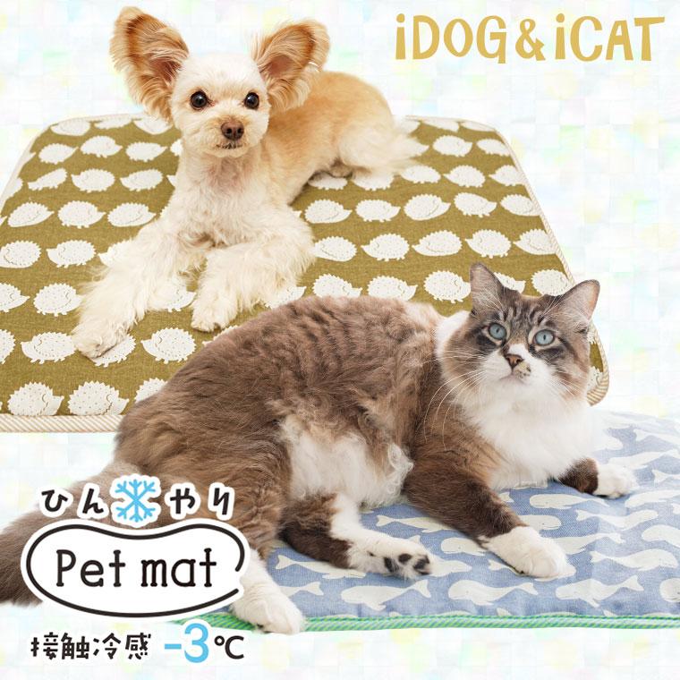 【ブランケット】 iDog アイドッグ ひんやりキルトマット アニマル 【マット】:犬の服のiDog