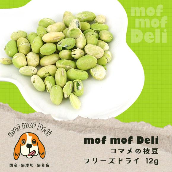 【犬のおやつ】 モフモフデリ mof mof Deli コマメの枝豆 フリーズドライ 12g 【無添加 国産 ドッグフード 犬おやつ】:犬の服のiDog