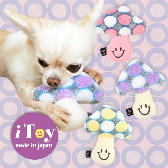 【犬 猫 おもちゃ】 iDog アイドッグ iToy どく キノコ 鈴入り 【国産 犬のおもちゃ】:犬の服のiDog