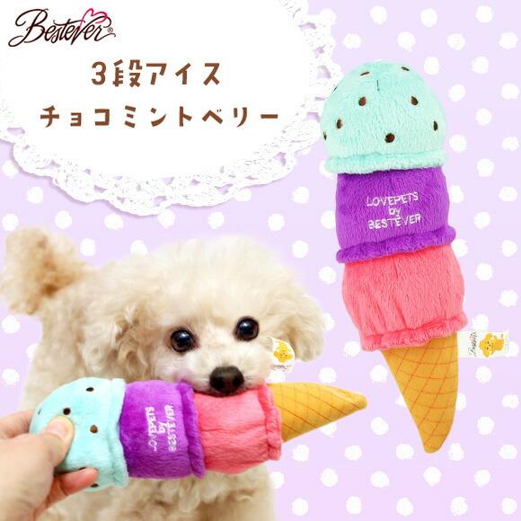 【犬 おもちゃ】 ベストエバー Love Pets by Bestever/3段アイス/チョコミントベリー 【ぬいぐるみ 布製】:犬の服のiDog