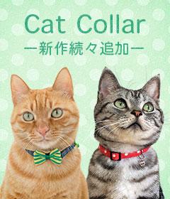 【楽天市場】猫用首輪・ハーネス:iCat【猫首輪&猫グッズ】