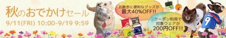秋のお出かけセール キャンペーン|iDog&iCat
