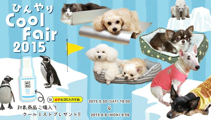 【楽天市場】キャンペーン>ひんやりクールフェア:犬の服のiDog