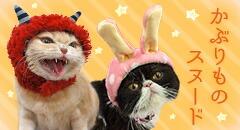 【楽天市場】iCat 猫の服> 愛猫用のかぶりものスヌード:iCat【猫首輪&猫グッズ】