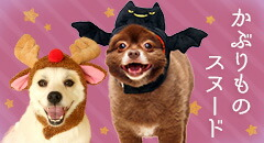 【楽天市場】 iDog(アイドッグ)の犬服 > 愛犬用のかぶりものスヌード :犬の服のiDog