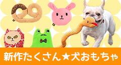 iDog&iCat-布製おもちゃ【ぬいぐるみ】 | 犬服・猫用品の卸売り専用サイト|idogicat.net