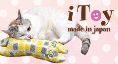 【楽天市場】猫のおもちゃ(ボール ねずみ キャットニップ)> iToy アイトイ-国産 布製 おもちゃ:iCat【猫首輪&猫グッズ】
