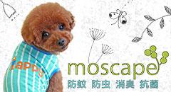 防虫・防蚊加工の犬の服moscape|犬の服のiDog