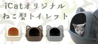 猫用トイレのiCat|トイレ・トイレ用品