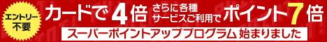 【楽天市場】スーパーポイントアッププログラム