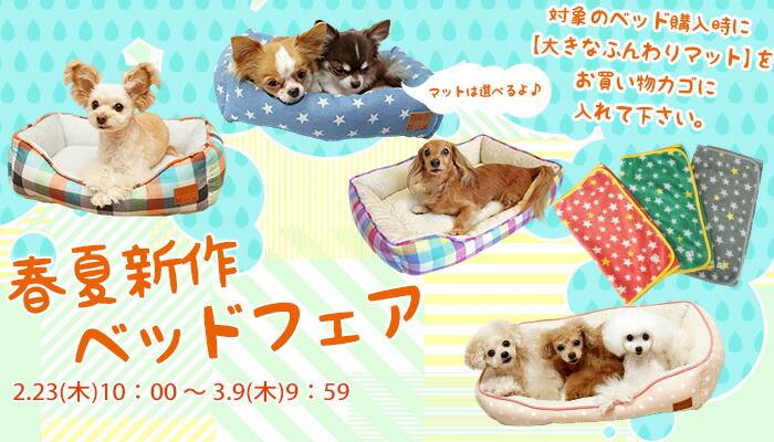 【楽天市場】春夏ベッドフェア:犬の服のiDog
