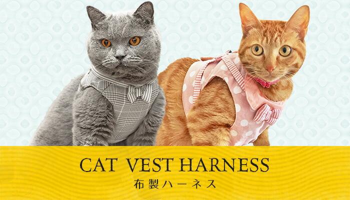 【楽天市場】猫用首輪・ハーネス> キャットハーネス (布製・猫専用ハーネス):iCat【猫首輪&猫グッズ】