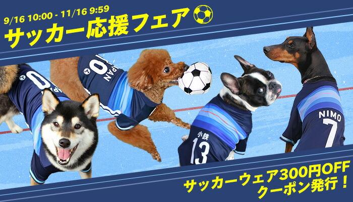 サッカー応援フェア|犬の服のiDog&iCat
