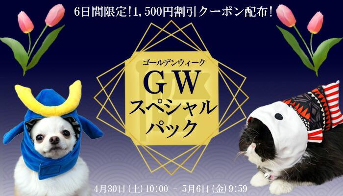 【楽天市場】GWスペシャルパック:犬の服のiDog