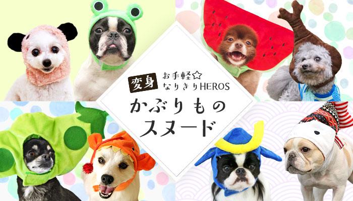 帽子かぶりものスヌード|iDog&iCat