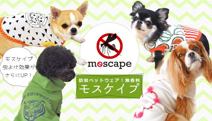 防蚊・防虫・消臭・抗菌加工moscapeシリーズ|犬の服のiDog&iCat