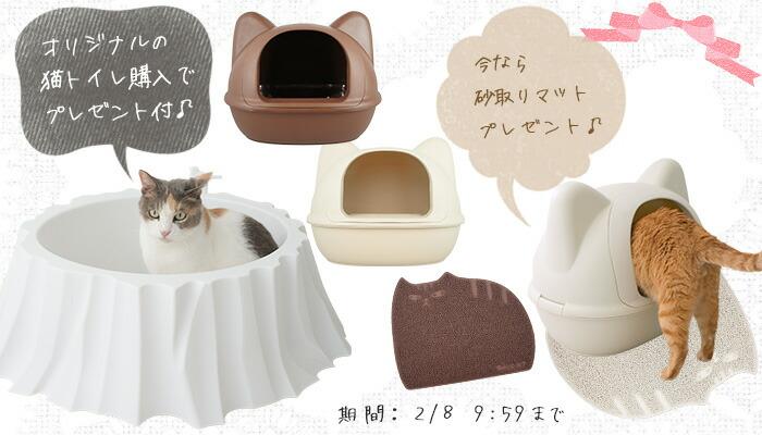 猫トイレキャンペーン