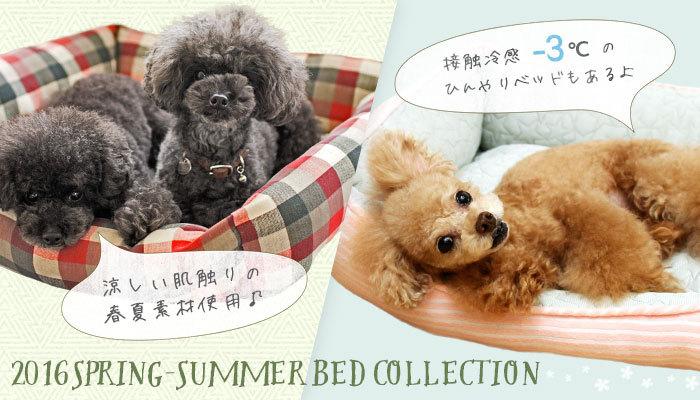 ペット用ハウス・ベッド類|犬の服のiDog&iCat