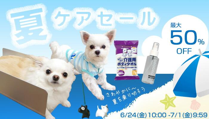 【楽天市場】夏ケアセール:犬の服のiDog